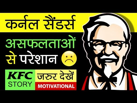 Colonel Harland Sanders Biography | Kentucky Fried Chicken (KFC) Success Stories | Motivational