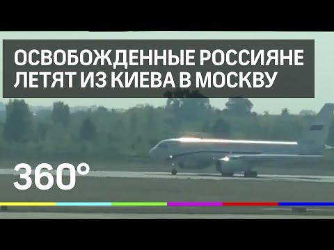 Обмен задержанными: Вышинский и остальные освобожденные россияне летят из Киева в Москву