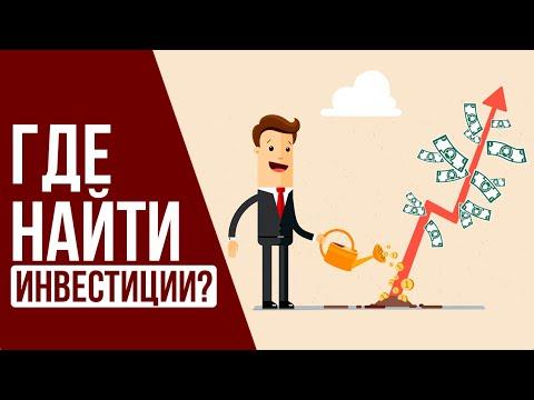 3 способа найти инвестиции в бизнес. Деньги для бизнеса или как найти инвестора. Инвестиции это шанс