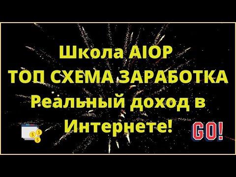 Школа AIOP ТОП СХЕМА ЗАРАБОТКА Реальный доход в интернете!