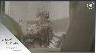 [#NOWPLAYING] 보이프렌드(BOYFRIEND) 정민 미공개곡