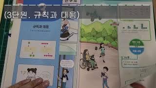 초등 수학 교과서 개념 노트 정리 -5학년 1학기- (…
