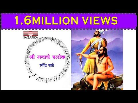 श्री मनाचे श्लोक  /रवींद्र साठे /Video