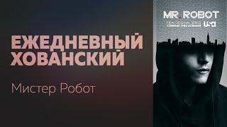 MR. ROBOT [Ежедневный Хованский]