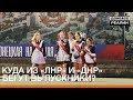 Куда из «ЛНР» и «ДНР» бегут выпускники? |  Донбасc Реалии