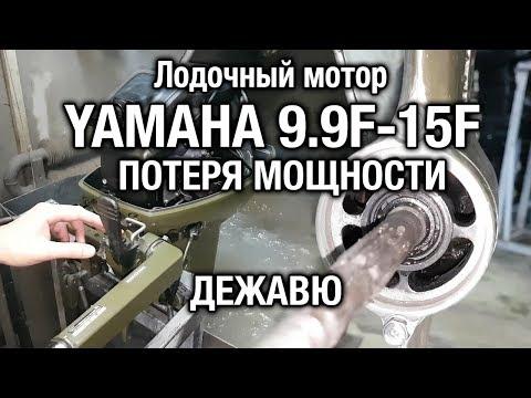 Видео Ремонт лодочных моторов в спб