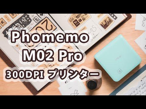 紹介丨Phomemo M02 Pro ミニサーマルプリンター
