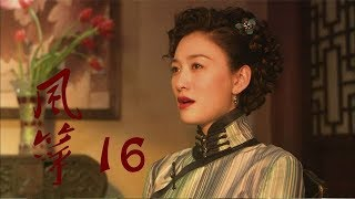 风筝 | Kite 16【TV版】(柳雲龍、羅海瓊、李小冉等主演)