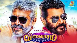 OFFICIAL : Viswasam First Look | Thala Ajith, Nayanthara | Director Siva
