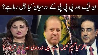 Game Plan of PMLN And PPP | News Talk | 6 February 2018 | Neo News