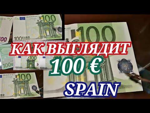 Как выглядит купюра 100 евро