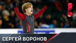 Произвольная программа Сергея Воронова. Гран-при Японии