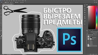 Как ОЧЕНЬ быстро вырезать предметы в Photoshop I Школа Adobe