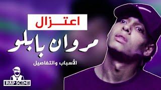 اخبار راب 73#   تفاصيل اعتزال مروان بابلو المفاجىء