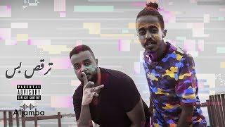 RedB x Pawky{Prod By MO SAUCE } شوشرة (ترقص بس )  -  MUSIC VIDEO 4k