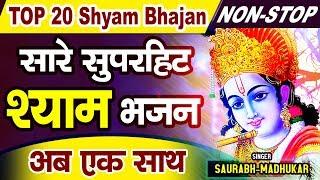 एक से बढ़कर एक श्याम भजनों का Superhit T-20 Collection   Top 20 Khatu Shyam Bhajan   Saurabh Madhukar