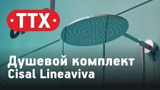 Душевой комплект Cisal Lineaviva. Смеситель, верхний и ручной душ. Обзор, характеристики, цена. ТТХ