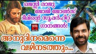 Anudhinamenne # Christian Devotional Songs Malayalam 2018 # Christian Melody Songs