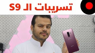 كل شي نعرفه عن الجالاكسي اس9 الجديد Samsung Galaxy S9