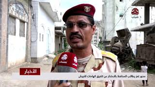 محور تعز يطالب المحافظ بالإعتذار عن تلفيق اتهامات للجيش    تقرير يمن شباب