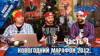 Новогодний марафон Игромании! (2012) - Часть 1