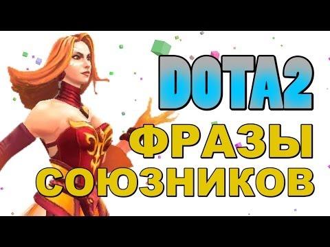 видео: dota 2: Фразы Союзников (lina)