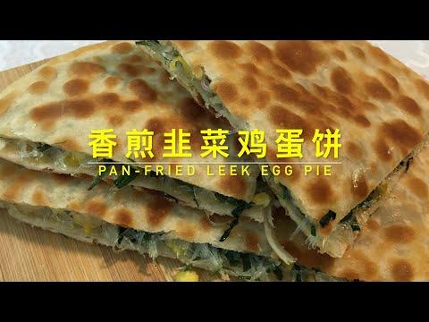 PAN-FRIED LEEK EGG PIE  香煎韭菜鸡蛋饼:外皮酥脆,内馅鲜香,简单快手做一道营养早餐,两种方法,你喜欢哪一个?