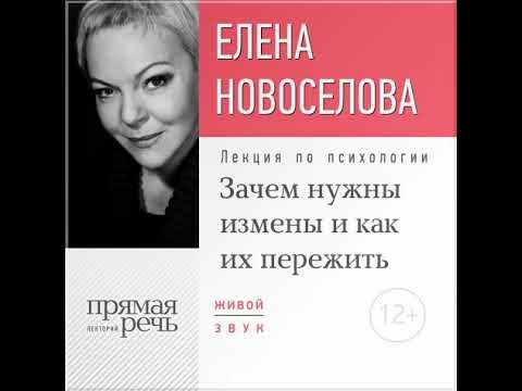 Елена Новоселова – Лекция «Зачем нужны измены и как их пережить?». [Аудиокнига]