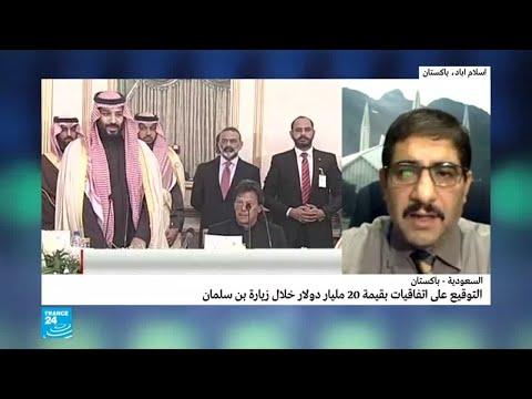 هل أنقذ ولي العهد السعودي الاقتصاد الباكستاني؟  - 16:55-2019 / 2 / 18