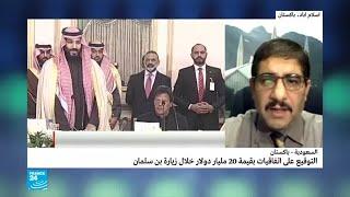 هل أنقذ ولي العهد السعودي الاقتصاد الباكستاني؟