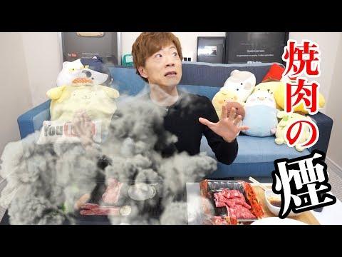 焼肉の煙問題。