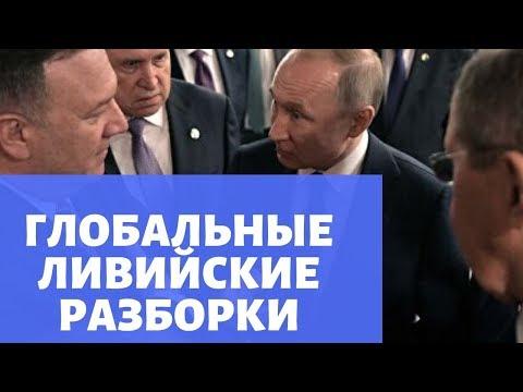 Чем Россия поможет Ливии?
