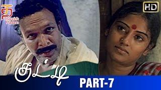 Kutty   Old Tamil Movie   HD   Part 7   Janaki Vishwanathan   Ramesh Aravind   Nasser   Hit Movies