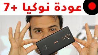 نظرة على ابرز مزايا وخصائص هاتف نوكيا Nokia 7 Plus