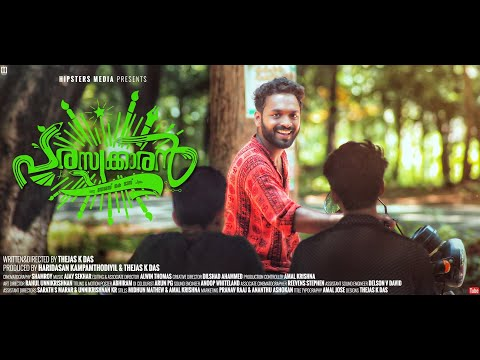 PARASYAKKARAN - പരസ്യക്കാരൻ | Malayalam Short Film | With English Subtitles | 2018 | Full HD