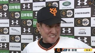 【インタビュー】7/3 中日戦 試合後の原監督インタビュー【巨人】
