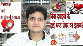 Prevention from high blood pressure ! How to control BP without any medicine??