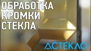 видео Обработка зеркал и стекла пескоструйная, края кромки в Москве