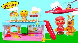 ごっこ遊びアンパンマンタウンようこそ!おおきな!アンパンマンショッピングモールおもちゃ Funny kids Toy playhouse Anpanman Shopping Mall