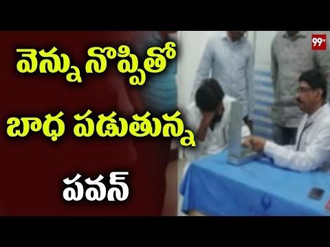 వెన్నునొప్పితో  బాధ పడుతున్న పవన్ -  Pawan Kalyan Health Condition | Janasena Updates | 99TV thumbnail