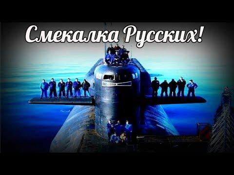 Как русские моряки,
