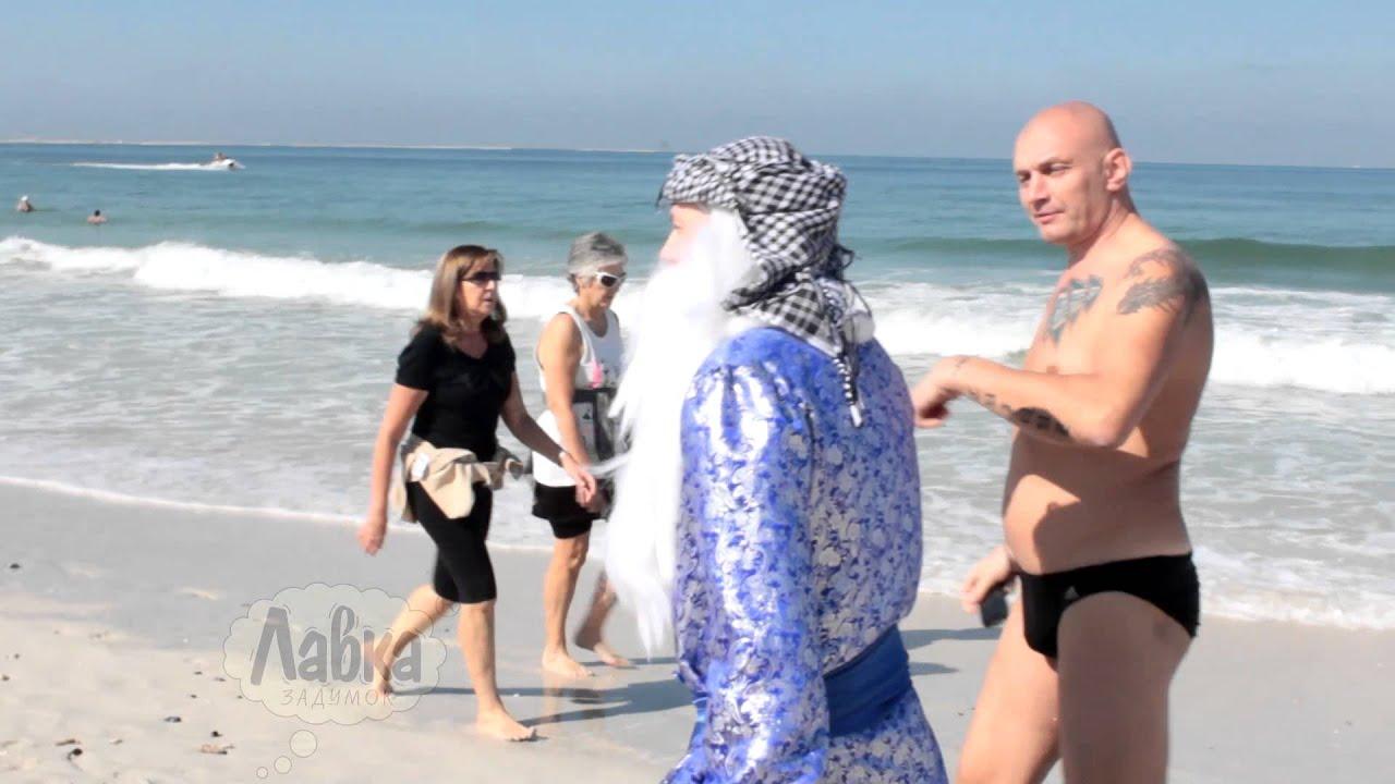 шок на нудиском пляже