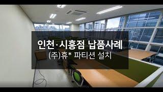 [납품사례]인천·시흥점_(주)휴* 파티션 설치 현장