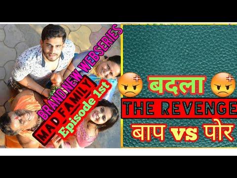 Mad Family Webseries / Episode #1 / बदला The Revenge / बाप Vs पोर / Ashishpujari
