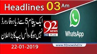 News Headlines | 3:00 AM | 22 January 2019 | 92NewsHD