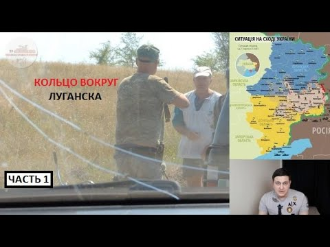 TVgolosnaroda: Кольцо вокруг Луганска. Часть 1