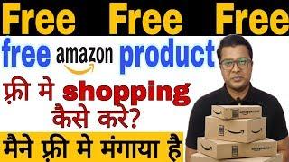 free amazon shopping 2019|amazon free product|amazon free gift|amazon free shopping trick