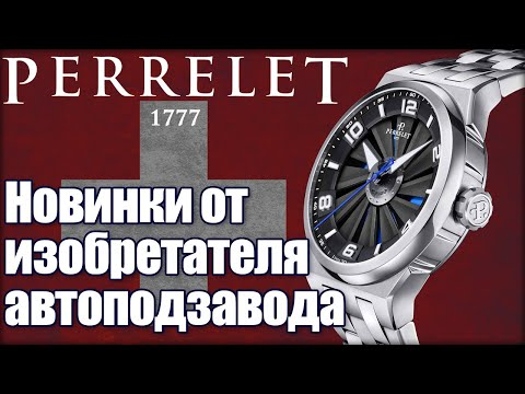 Швейцарские часы Perrelet. Новинки 2020 года!