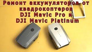 Ремонт аккумуляторов от квадрокоптеров DJI Mavic Pro и DJI Mavic Pro Platinum