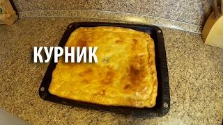 Как приготовить тесто для курника + выпекаем курник
